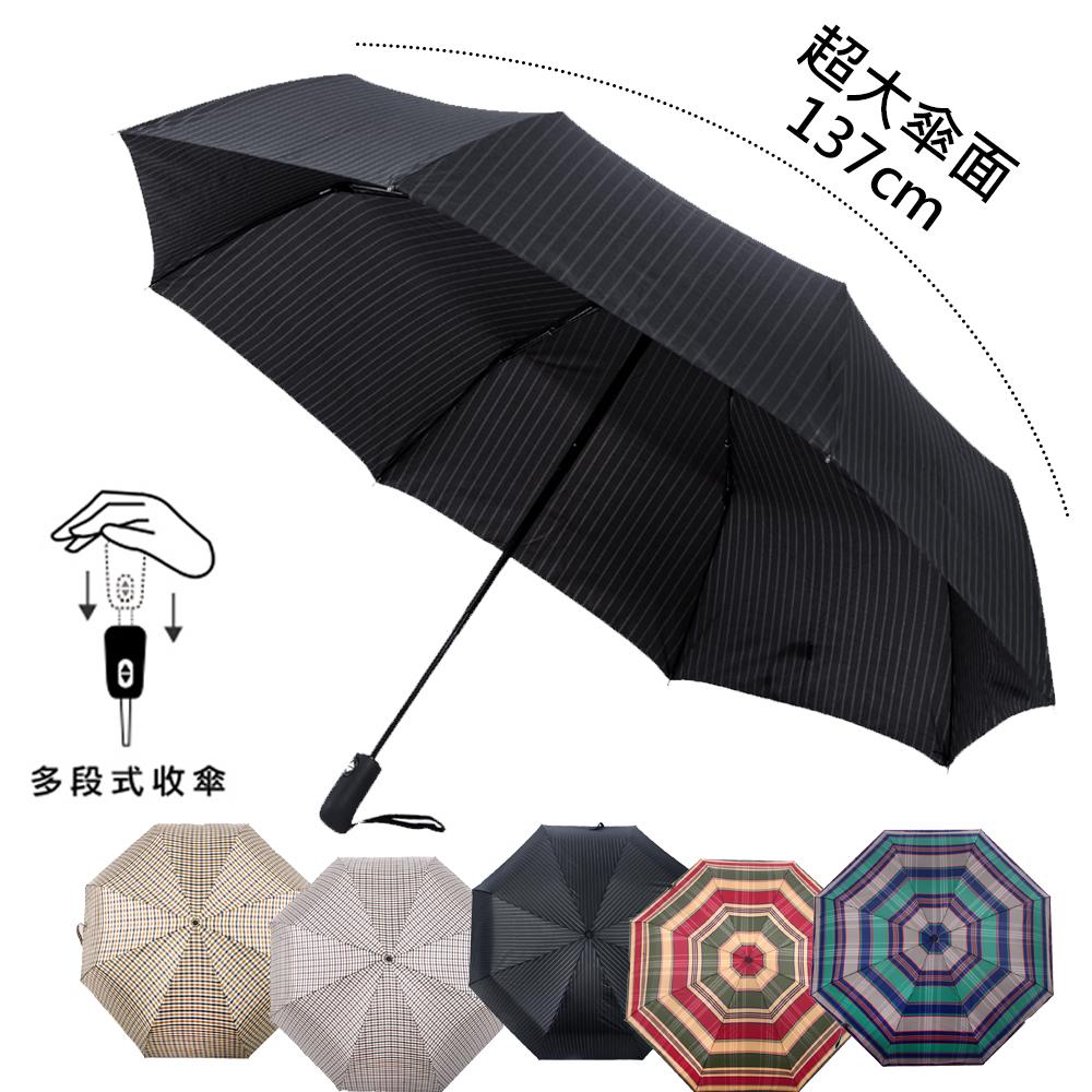 2mm 風潮條紋 超大傘面安全自動開收傘(5色) [限時下殺]