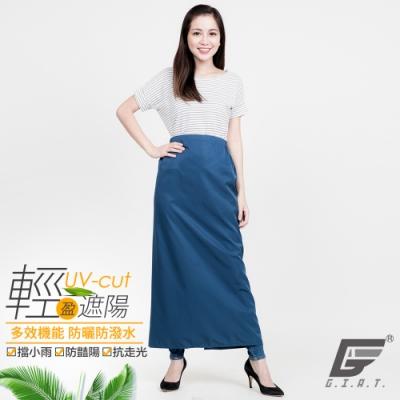 GIAT防潑水UPF50+一片式機能防曬裙(後黏設計/土耳其藍)