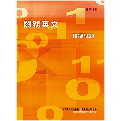 關務英文模擬試題(5版)