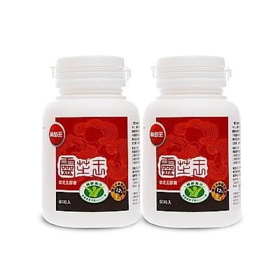 葡萄王 認證靈芝60粒X2瓶 共120粒(國家調節免疫力健康食品認證靈芝多醣12百分比)