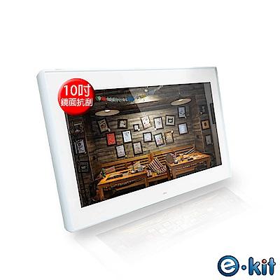 逸奇e-Kit 10吋防刮鏡面數位相框 DF-G20-W