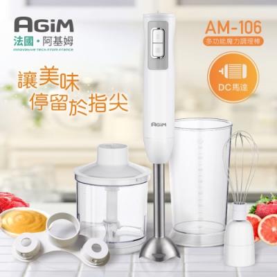 法國-阿基姆AGiM 多功能魔力料理棒 AM-106