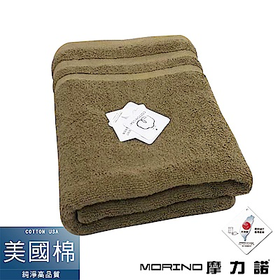 MORINO摩力諾 美國棉鬆撚素色緞條浴巾/海灘巾-咖啡