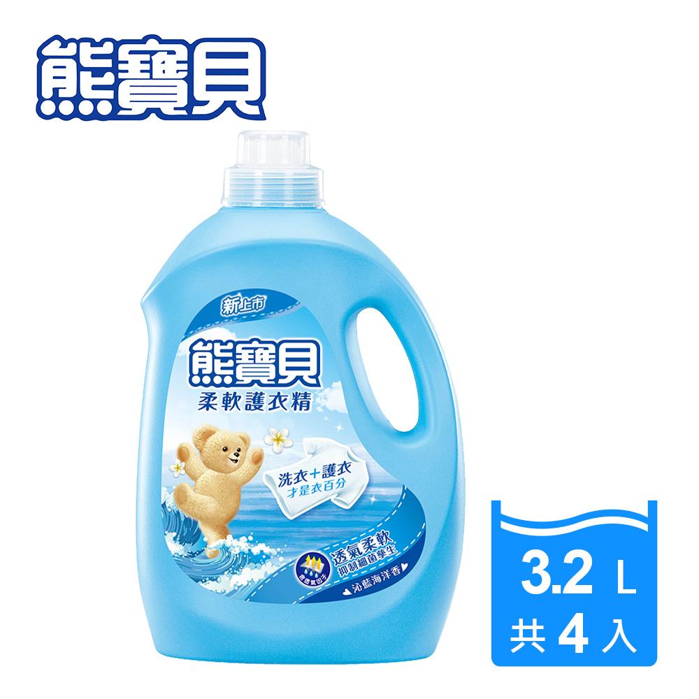 熊寶貝 柔軟護衣精 3.2L x 4入組/箱購_沁藍海洋香