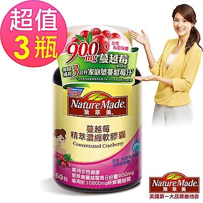 萊萃美 蔓越莓精萃濃縮軟膠囊(60粒) 3入組