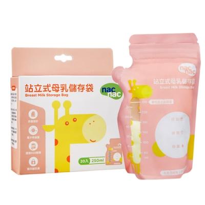 nac nac Q版雙層夾鏈母乳儲存袋(站立式) 250ml(20入)