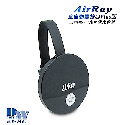 【三代圓形AirRay-G】全自動雙核1080P無線影音鏡像器(送3大好禮)