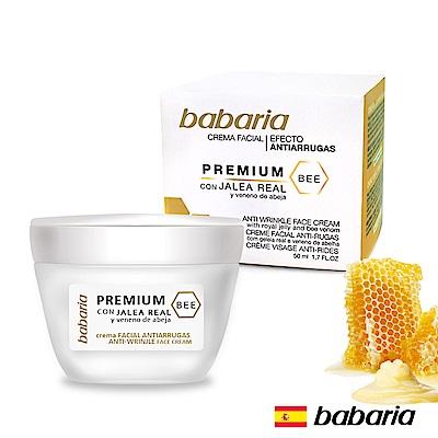 西班牙babaria蜂王乳+蜂毒防皺保濕面霜50ml
