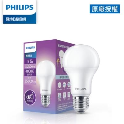 Philips 飛利浦 超極光 9W LED燈泡-白色4000K (PL005)