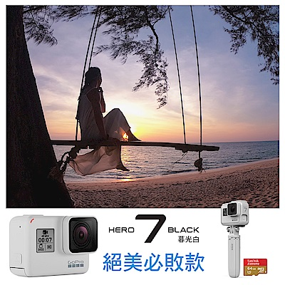 (預購) GoPro-HERO7 Black暮光白+Shorty暮光白(期間限定+64G記憶卡)