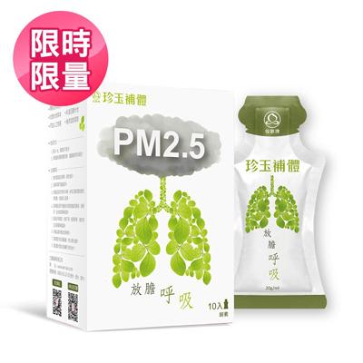 【仙桃牌】PM2.5珍玉補體原液(20g/包;10包)