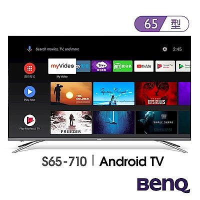 BenQ 65吋 4K HDR 護眼廣色域大型液晶顯示器 S65-710