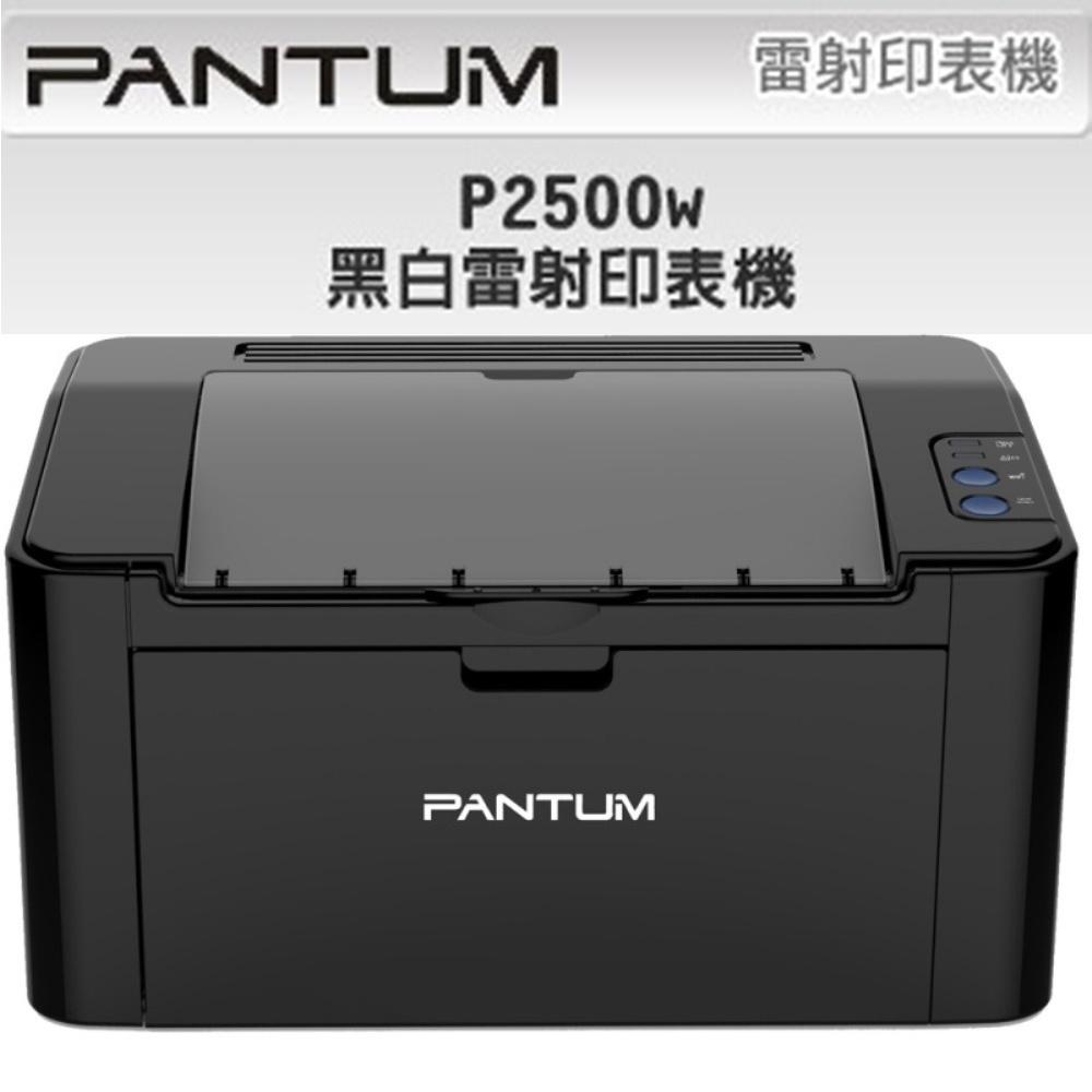 【奔圖PANTUM】 黑白雷射印表機 P2500W