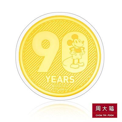 周大福-迪士尼系列-歡慶-90週年米奇金章