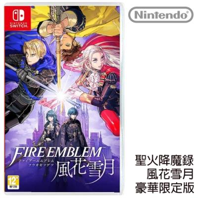 任天堂 Switch 聖火降魔錄 風花雪月 豪華限定版