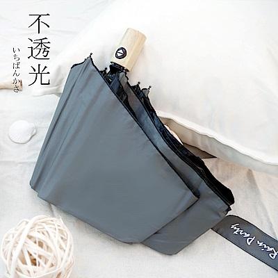 好傘王 自動傘_不透光文青黑膠輕大傘(灰色)