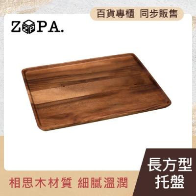 【掌廚】ZOPAWOOD 長方型托盤-M