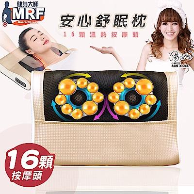 健身大師-MRF高規16顆金按摩頭安心舒眠按摩枕-香檳金(按摩/按摩椅/按摩枕)