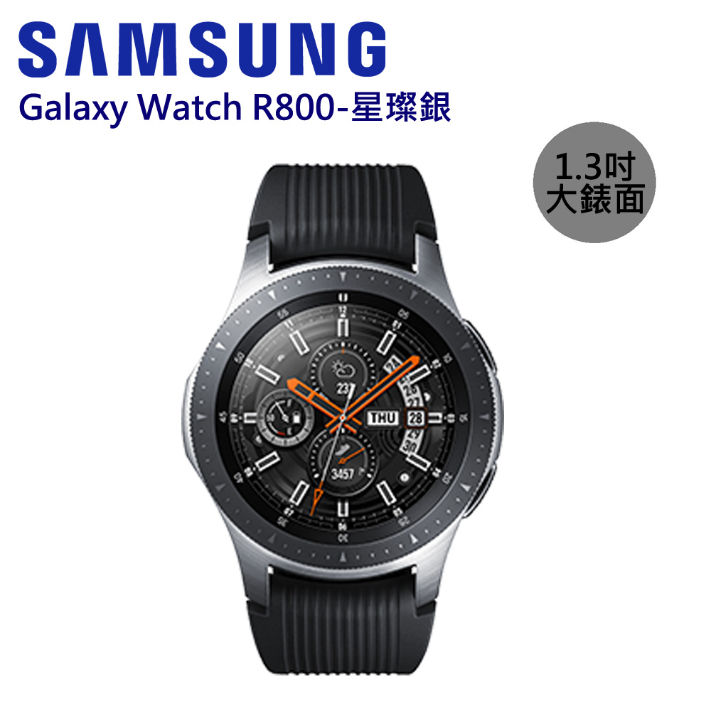 Samsung Galaxy Watch 1.3吋藍牙版 R800-星燦銀 (46mm)