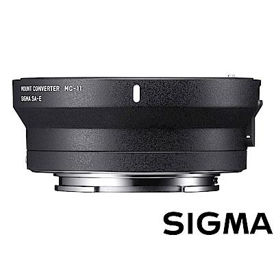 SIGMA MC-11 轉接環 SIGMA EOS 接環轉 SONY E 接環 (公司貨)