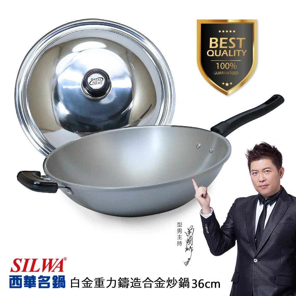 西華SILWA 白金重力鑄造合金炒鍋36cm (附不鏽鋼鍋蓋)