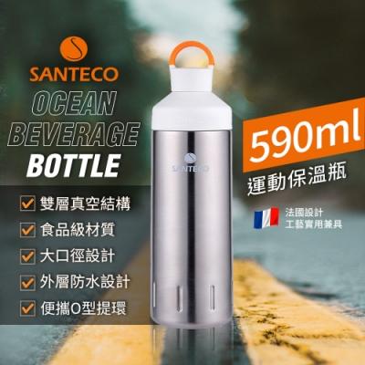 法國Santeco Ocean 保溫瓶 590ml (不鏽鋼)