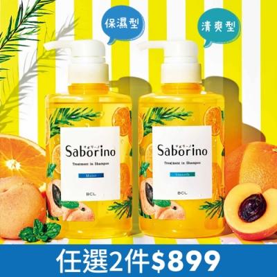 (任選2入899)BCL SABORINO速乾修護5合1洗髮精460mL 清爽/保濕