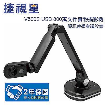 捷視星 V500S USB 800萬 文件實物攝影機 @ Y!購物
