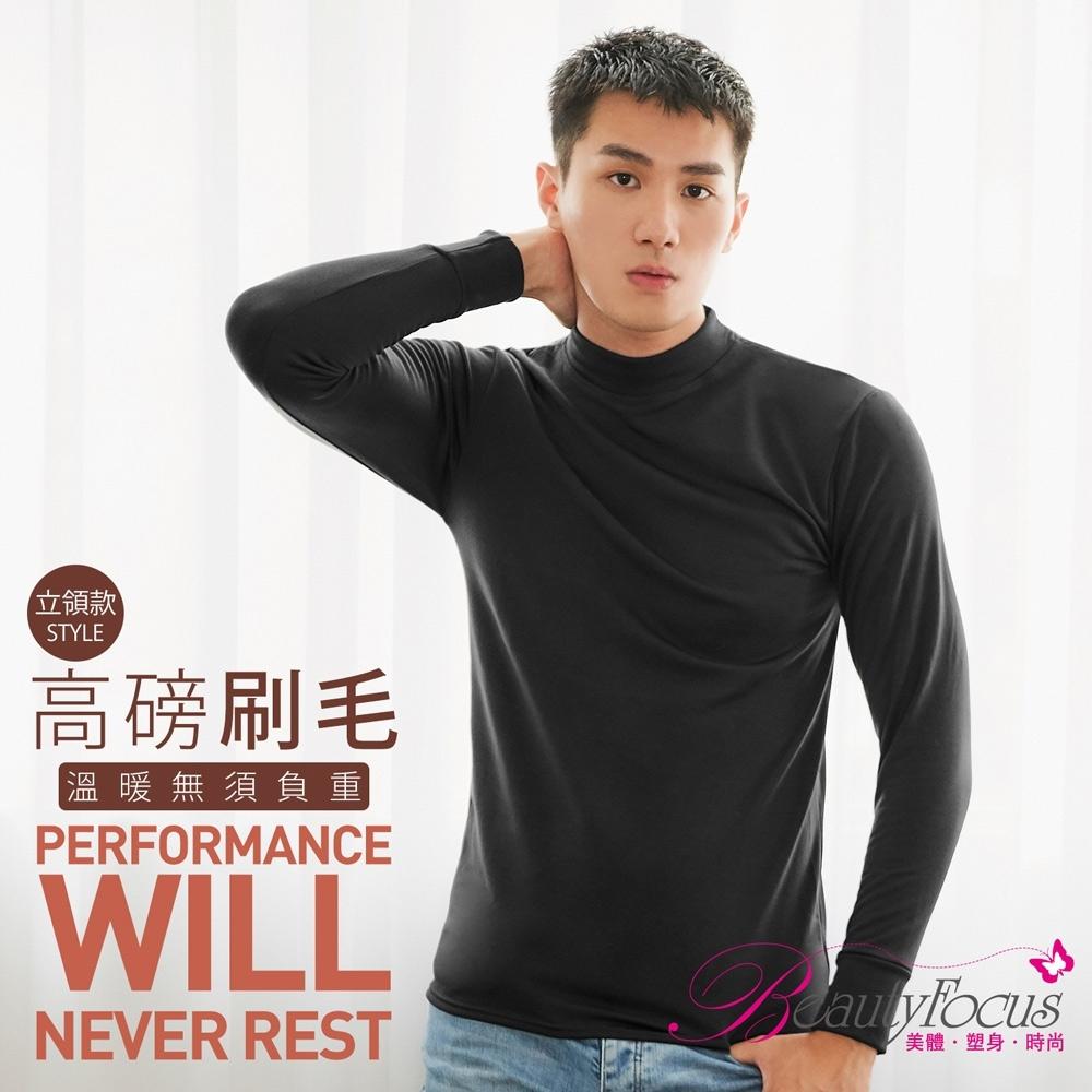 BeautyFocus 男立領刷毛蓄熱保暖衣(黑)