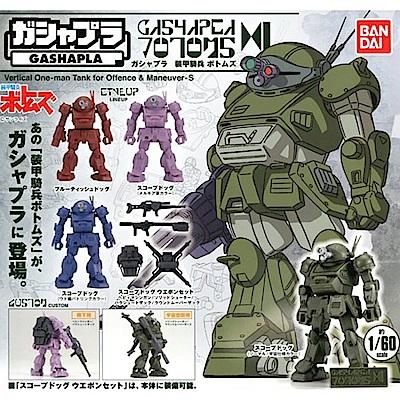 全套5款 日本正版 裝甲騎兵 扭蛋 轉蛋 模型 BANDAI 萬代 - 202271