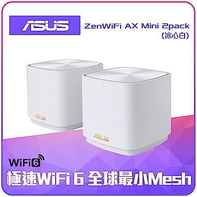 ASUS 華碩 ZenWiFi AX Mini (XD4) AX1800M Mesh WiFi 6 無線路由器(分享器)雙入組(白色)