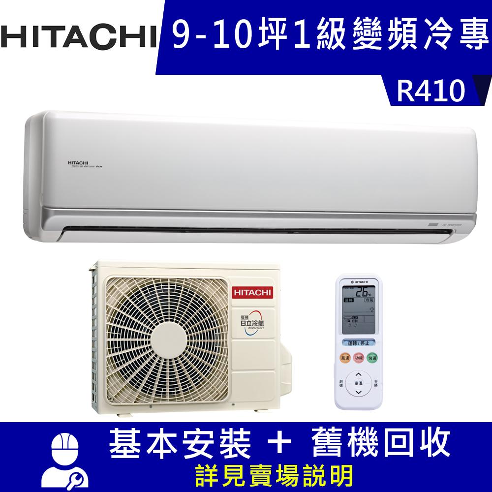 HITACHI日立 9-10坪 1級變頻冷專冷氣 RAS-63JK+RAC-63JK 頂級系列