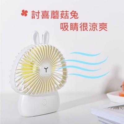 蘑菇兔_USB充電涼風扇