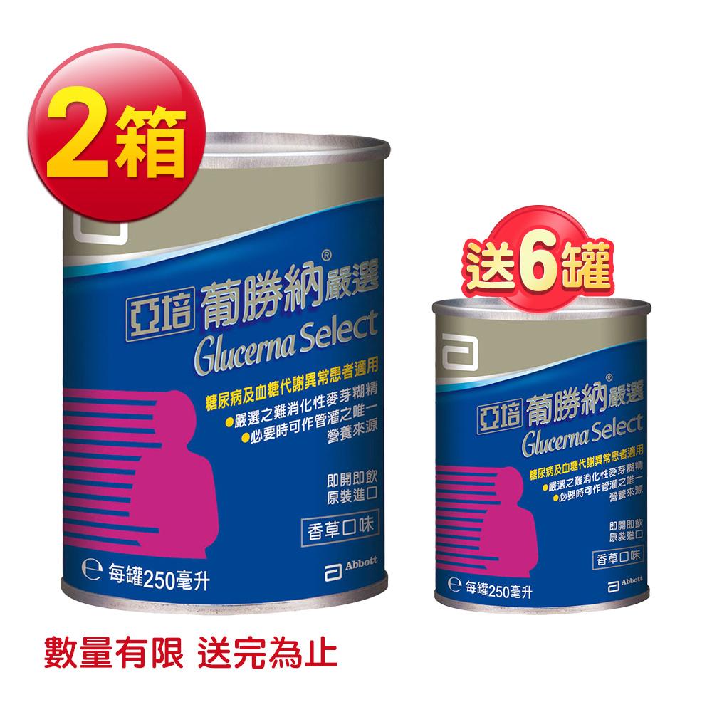 亞培 葡勝納Select嚴選即飲配方-香草口味(250ml x 24入)x2箱