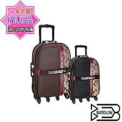 (福利品 20+25吋) 紐約時尚(混色)六輪布箱加大行李箱/旅行箱