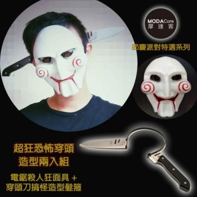 摩達客 萬聖聖誕派對 恐怖穿頭刀+面具兩入組(穿頭刀髮箍+電鋸殺人狂面具)