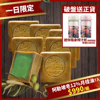 [贈仙女迷你榨汁杯]正宗敘利亞Najel 月桂油12%阿勒坡手工古皂(超值七入)
