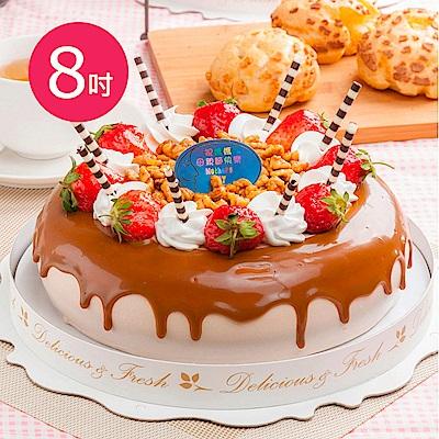 樂活e棧-父親節造型蛋糕-香豔焦糖瑪奇朵蛋糕8吋