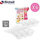 【任選】日本《Richell-利其爾》寶寶副食品冷凍分裝盒(50MLx6格/兩片)x6