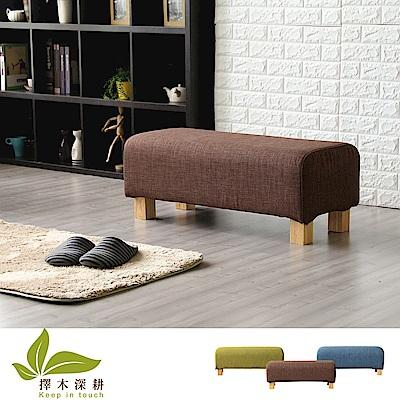 擇木深耕-簡約長方造型小凳椅(三色可選)