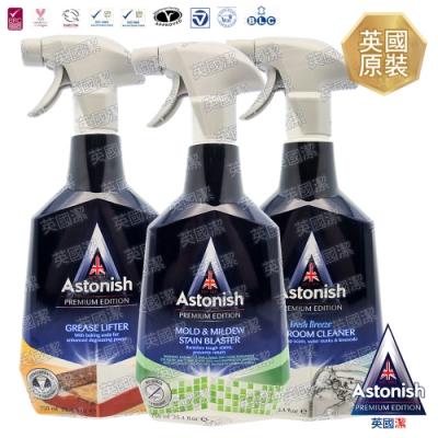 Astonish英國潔 全方位清潔三入組-除黴/除油/浴廁