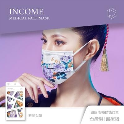 銀康生醫 台灣製醫療防護口罩(10枚入)-繁花似錦
