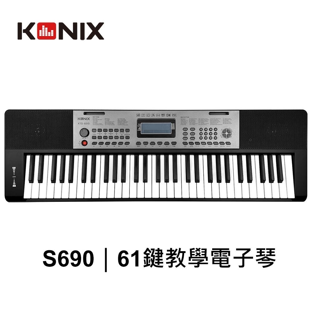 【KONIX】61鍵多功能電子琴S690 教學式電鋼琴 琴鍵對應顯示螢幕 台灣原廠保固