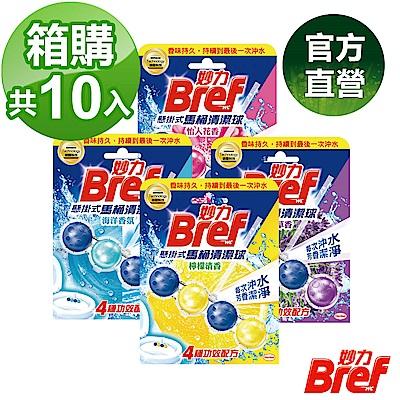 (箱購)Bref 妙力 懸掛式馬桶清潔球50gx10入-香味可選