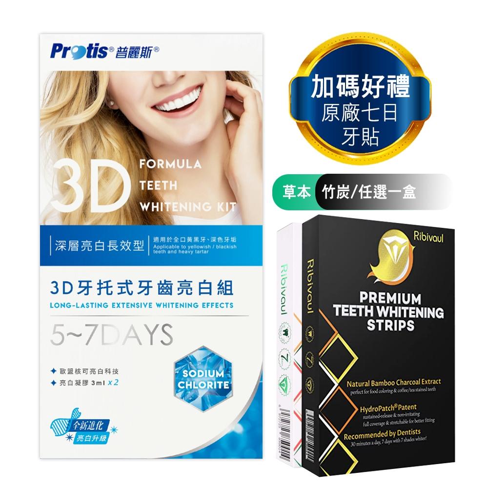Protis普麗斯-3D藍鑽牙托式深層長效牙齒亮白組-歐盟新配方(5-7天)1組-再送同廠7日牙貼