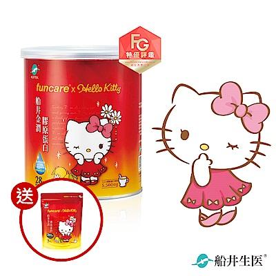 【船井xHello Kitty】金潤膠原蛋白28日限量罐裝版 送5日隨身包