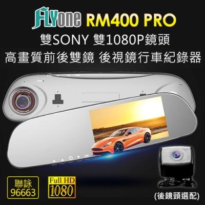FLYone RM400 PRO 雙SONY 雙1080P鏡頭 高畫質前後雙鏡 後視鏡行車記(單鏡版)