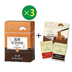 【芝初】高鈣黑芝麻粉 隨手包(3入組) 加贈 胡麻拌麵醬體驗包