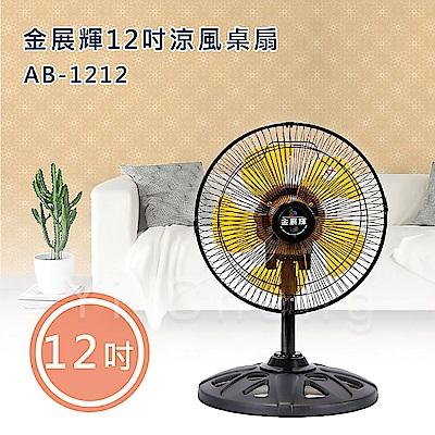 金展輝 12吋涼風桌扇 AB-1212