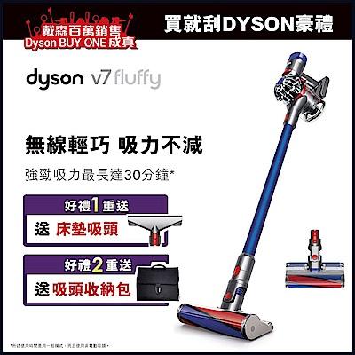 dyson V7 Fluffy SV11 無線吸塵器 (藍) 送床墊吸頭及帆布包